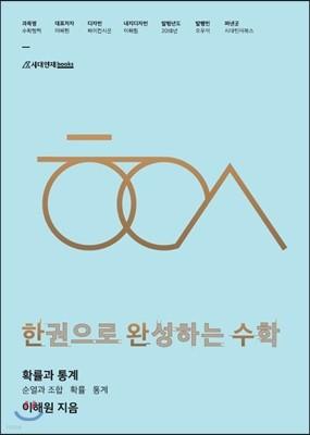 한완수 : 한권으로 완성하는 수학 확률과 통계