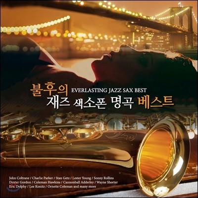 불후의 재즈 색소폰 명곡 베스트 1집 (Everlasting Jazz Sax Best)