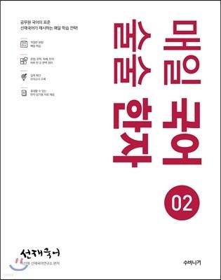 선재국어 매일 국어 술술 한자 시즌 2