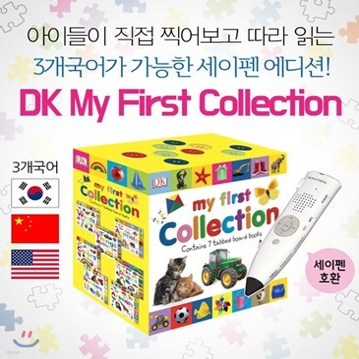 DK 마이 퍼스트 컬렉션 7종 세트 (보드북 / 세이펜 버전)