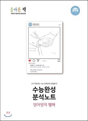 올바른 책 수능완성 분석노트 영어영역 영어
