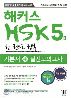 해커스 중국어 HSK 5급 한 권으로 정복 기본서+실전모의고사