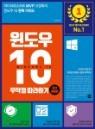 [중고] 윈도우 10 무작정 따라하기