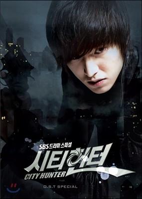 시티헌터 (SBS 드라마) OST Special Edition