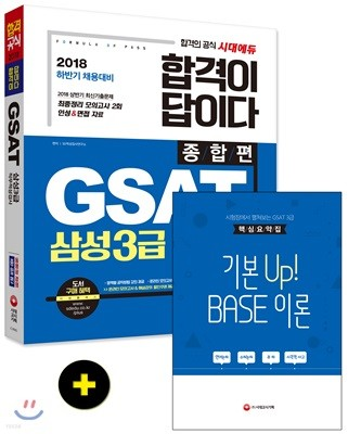 2018 합격이 답이다 GSAT 삼성3급 직무적성검사 종합편