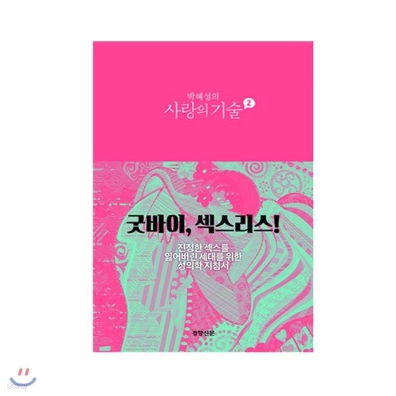 박혜성의 사랑의 기술 2