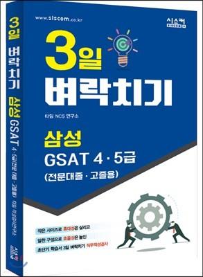 3일 벼락치기 삼성 GSAT 4·5급 (전문대졸·고졸용)