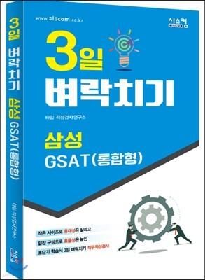 3일 벼락치기 삼성 GSAT (통합형)