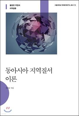 동아시아 지역질서 이론