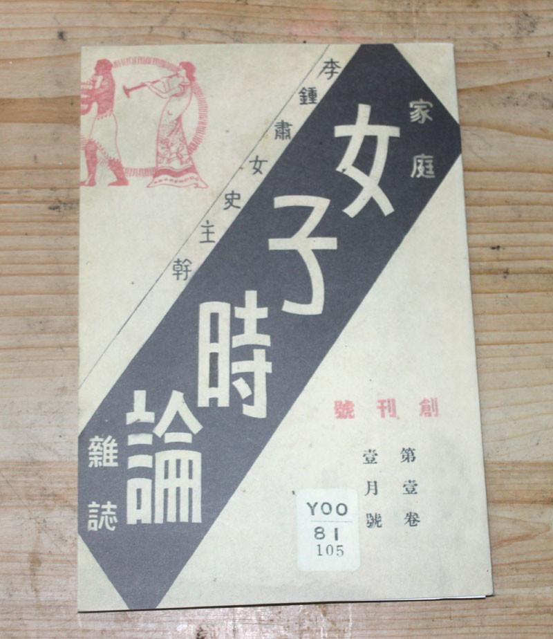 여자 시론 창간호 초판 복각본