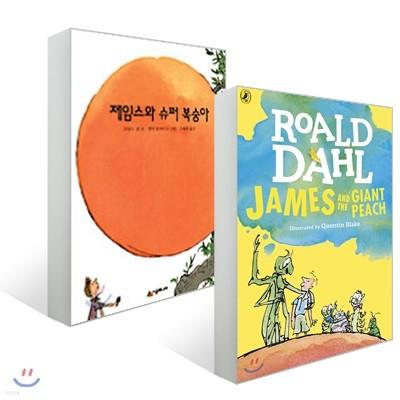 제임스와 슈퍼 복숭아 James and the Giant Peach 원서 번역서 세트