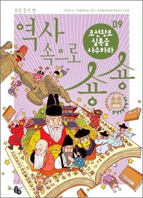 역사 속으로 숑숑 09 조선 중기 편