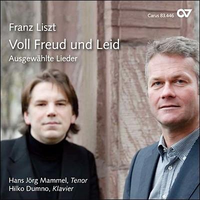리스트 : 20곡 가곡집 - 한스 외르크 마멜