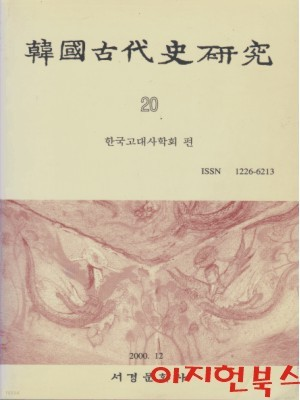 한국고대사연구 20