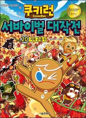 쿠키런 서바이벌 대작전 20