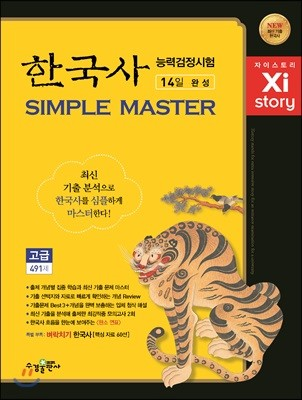 Xistory 자이스토리 한국사능력검정시험 SIMPLE MASTER 고급 491제