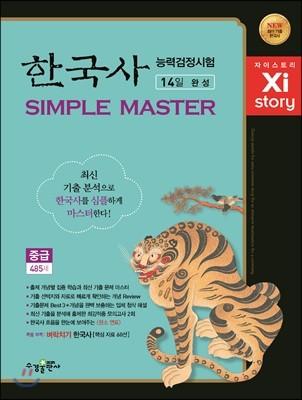 Xistory 자이스토리 한국사능력검정시험 SIMPLE MASTER 중급 485제
