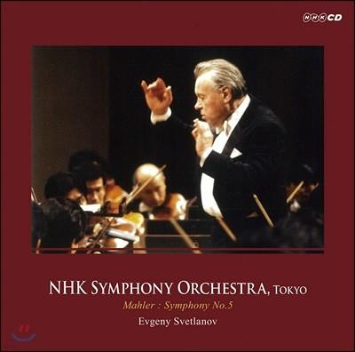 Evgeny Svetlanov 말러: 교향곡 5번 (Mahler: Symphony No. 5) 예프게니 스베틀라노프, NHK 심포니 오케스트라