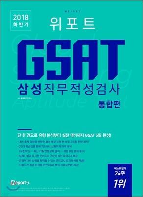 2018 하반기 위포트 GSAT 삼성직무적성검사 통합편