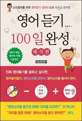 영어듣기 100일 완성 (해석편)