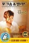 김연숙 - 포크송 & 발라드 [USB 앨범]