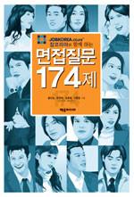 면접질문 174제 - 잡코리아와 함께하는 (취업/상품설명참조/2)