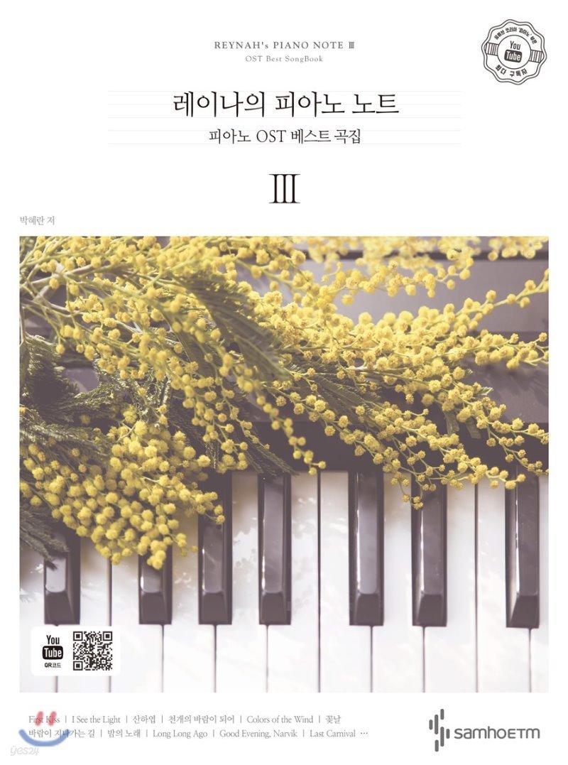 레이나의 피아노 노트 3