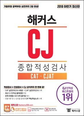 2018 하반기 해커스 CJ 종합적성검사 CAT·CJAT