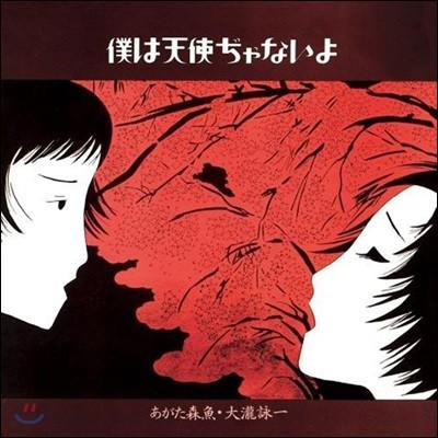 Ohtaki Eiichi, Agata Morio (오타키 에이치, 아가타 모리오) - 僕は天使ぢゃないよ(나는 천사가 아니야) [Limited Edition]