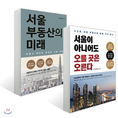 서울이 아니어도 오를 곳은 오른다 + 서울 부동산의 미래