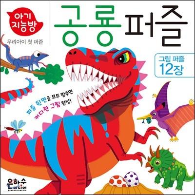 아기지능방 공룡 퍼즐