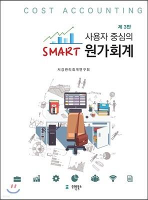 사용자 중심의 Smart 스마트 원가회계