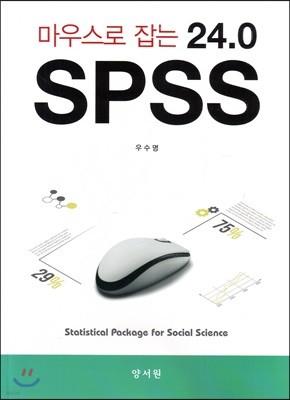 마우스로잡는 SPSS 24.0