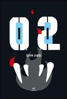 02 (영이)