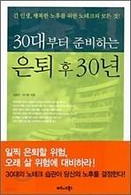 30대 부터 준비하는 은퇴후 30년 / 김용진,이기호 / 2006.02