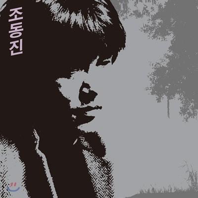조동진 - 4집 [LP]