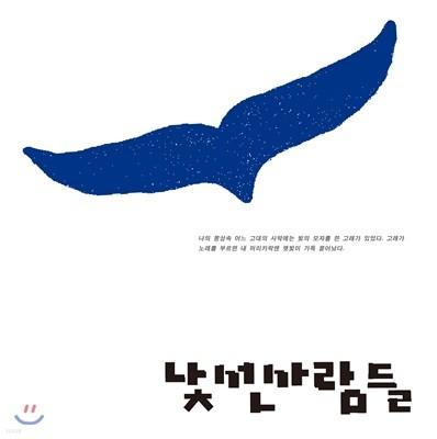 낯선 사람들 - 1집 동그라미, 네모, 세모 [화이트 & 블루 믹스 컬러 LP]