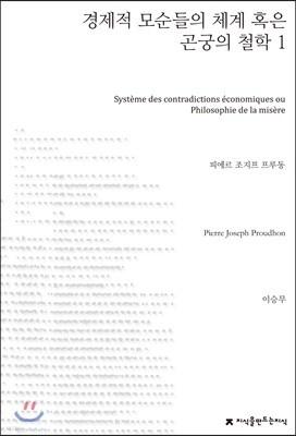 경제적 모순들의 체계 혹은 곤궁의 철학 1