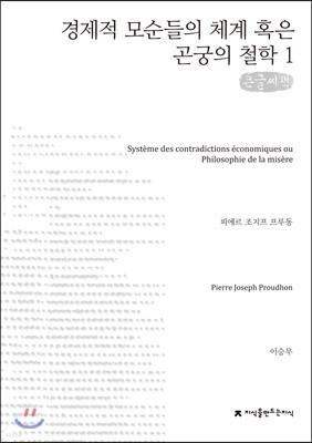 경제적 모순들의 체계 혹은 곤궁의 철학 1 큰글씨책