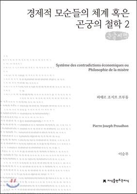경제적 모순들의 체계 혹은 곤궁의 철학 2 큰글씨책