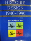 현대 디자인의 역사 1940~1990