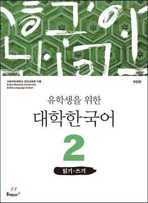 유학생을 위한 대학한국어 2