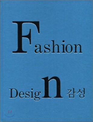 패션 디자인감성