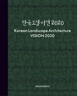 한국조경비전 2020