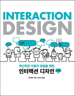 Interaction Design 인터랙션 디자인
