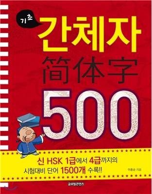 기초 간체자 500