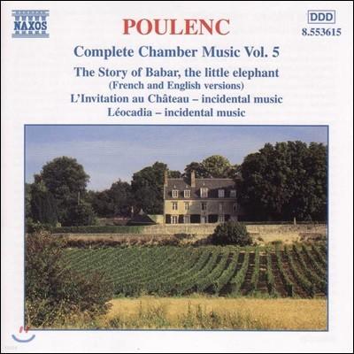 풀랑크 : 실내악 작품 전곡 5집 (Poulenc: Complete Chamber Music, Vol. 5)