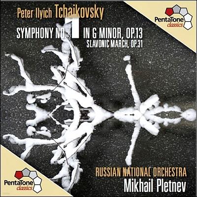 Mikhail Pletnev 차이코프스키: 교향곡 1번, 슬라브 무곡 (Tchaikovsky: Symphony No.1, Slavonic March Op.31) 플레트네프