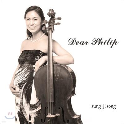 성지송 태교 음악 - Dear Philip