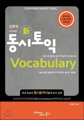 동시토익 Vocabulary